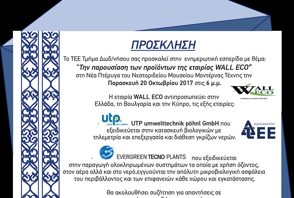 Εσπερίδα για την παρουσίαση των προϊόντων της εταιρίας WALL ECO