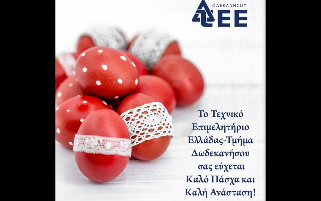 Ευχές για Καλό Πάσχα!