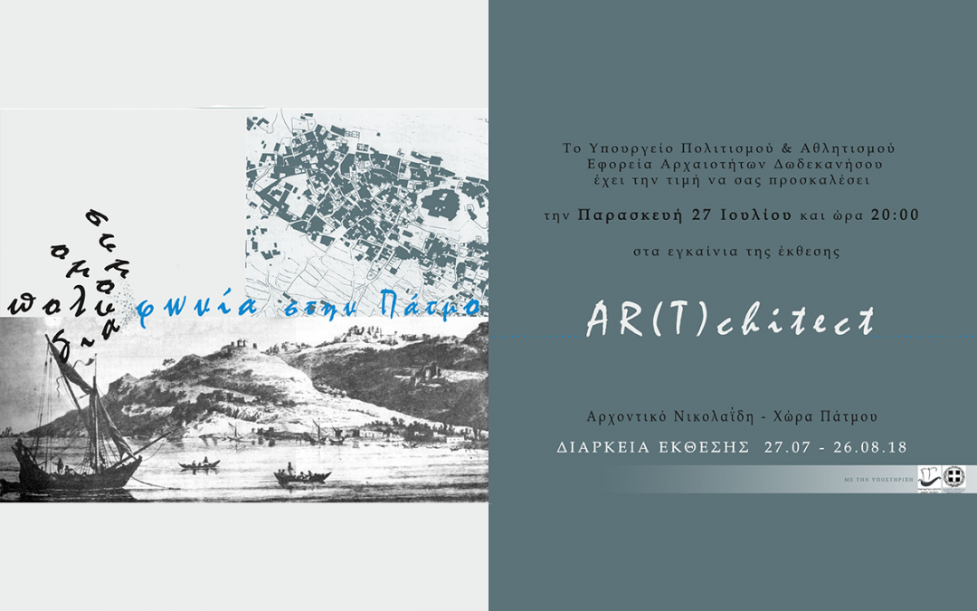 Εγκαίνια της έκθεσης ARTchitect στην Πάτμο