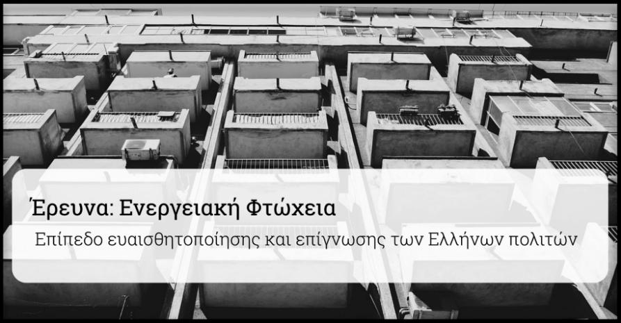 Συμμετοχή σε Έρευνα για την Ενεργειακή Φτώχεια στην Ελλάδα