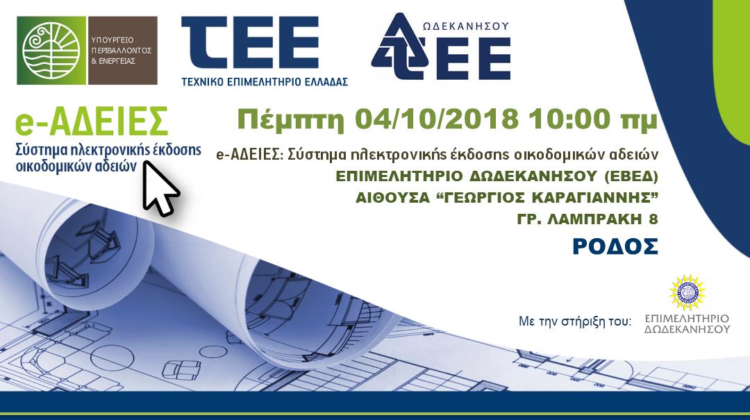 Ημερίδα TEE για το νέο πληροφοριακό σύστημα e-Άδειες
