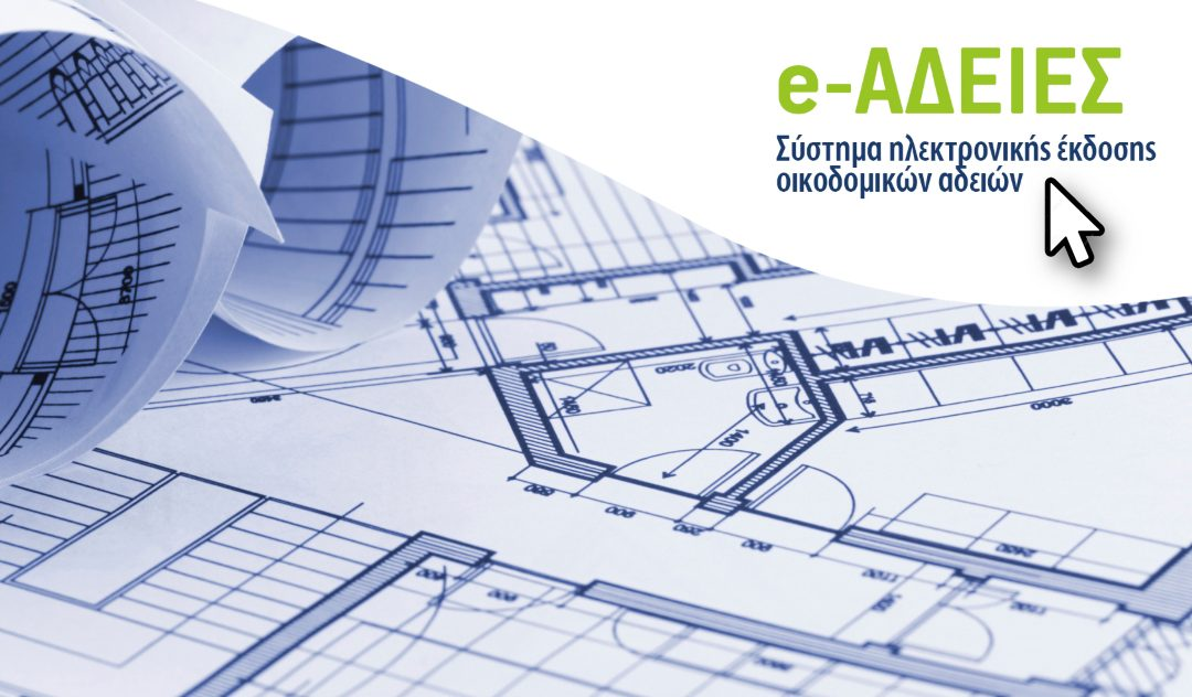 e-adeies: Τι ισχύει για την ηλεκτρονική υποβολή και την έντυπη διεκπεραίωση των αδειών δόμησης – Νέα απόφαση του ΥΠΕΝ
