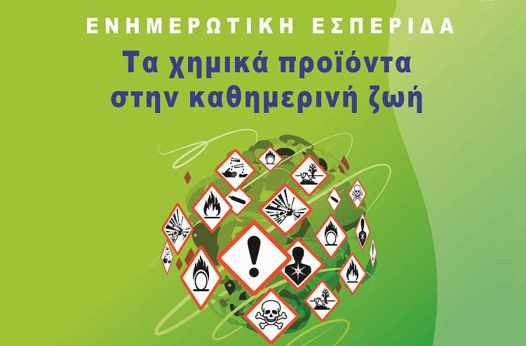 Eνημερωτική εσπερίδα με θέμα «Τα χημικά προϊόντα στην καθημερινή ζωή»