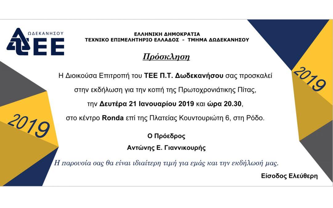 Πρόσκληση για Κοπή Πίτας του ΤΕΕ τμ. Δωδεκανήσου 2019