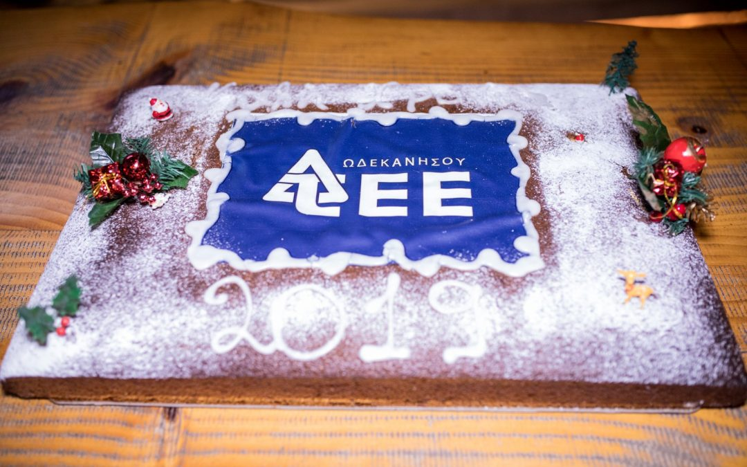 Φωτογραφικό Υλικό από την κοπή της πίτας του ΤΕΕ Π.Τ. Δωδεκανήσου