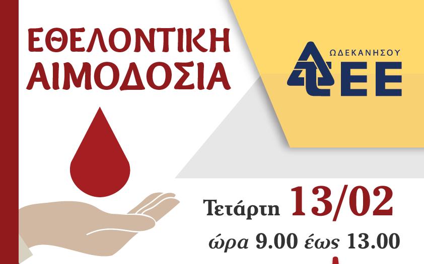 Το ΤΕΕ ΠΤ Δωδεκανήσου στo πλαίσιo της κοινωνικής του προσφοράς  διοργανώνει εθελοντική αιμοδοσία