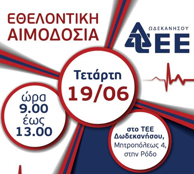 Το ΤΕΕ Δωδεκανήσου στo πλαίσιο της κοινωνικής του προσφοράς  διοργανώνει εθελοντική αιμοδοσία