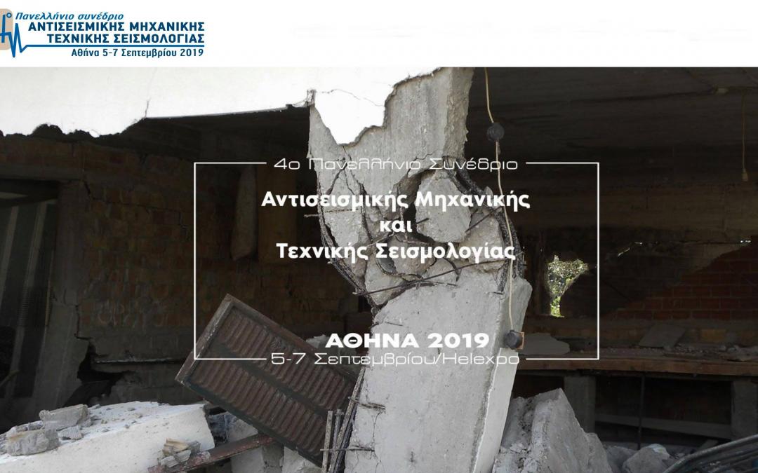 Το Τεχνικό Επιμελητήριο Ελλάδας και το Ελληνικό Τμήμα Αντισεισμικής Μηχανικής συνδιοργανώνουν το 4ο Πανελλήνιο Συνέδριο Αντισεισμικής Μηχανικής και Τεχνικής Σεισμολογίας