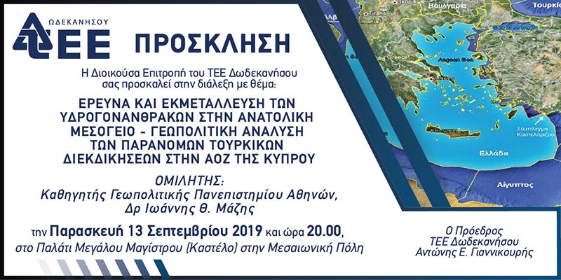 Η Διοικούσα Επιτροπή του ΤΕΕ Δωδεκανήσου διοργανώνει στην Ρόδο διάλεξη με θέμα: «Έρευνα και Εκμετάλλευση των Υδρογονανθράκων στην Ανατολική Μεσόγειο-Γεωπολιτική ανάλυση των παράνομων Τουρκικών διεκδικήσεων στην ΑΟΖ της Κύπρου»