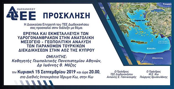 Η Διοικούσα Επιτροπή του ΤΕΕ Δωδεκανήσου διοργανώνει στην Κω διάλεξη με θέμα: «Έρευνα και Εκμετάλλευση των Υδρογονανθράκων στην Ανατολική Μεσόγειο-Γεωπολιτική ανάλυση των παράνομων Τουρκικών διεκδικήσεων στην ΑΟΖ της Κύπρου»