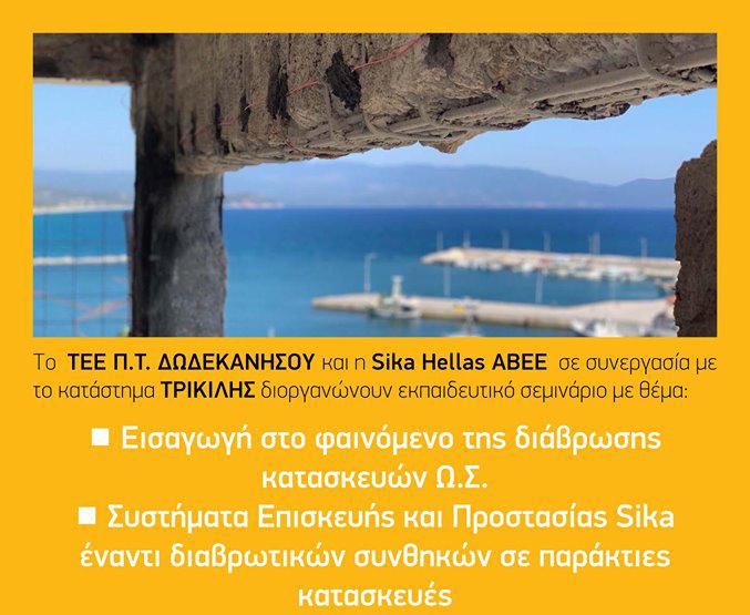 Το ΤΕΕ Π.Τ. Δωδεκανήσου και η Sika Hellas ΑΒΕΕ σε συνεργασία με το κατάστημα ΤΡΙΚΙΛΗΣ διοργανώνουν εκπαιδευτικό σεμινάριο