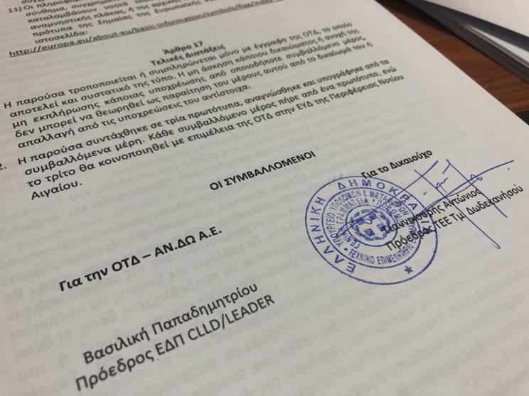 Υπεγράφη η σύμβαση για την Ανάδειξη της Βιομηχανικής Κληρονομιάς Νομού Δωδεκανήσου με την ΑΝ.ΔΩ