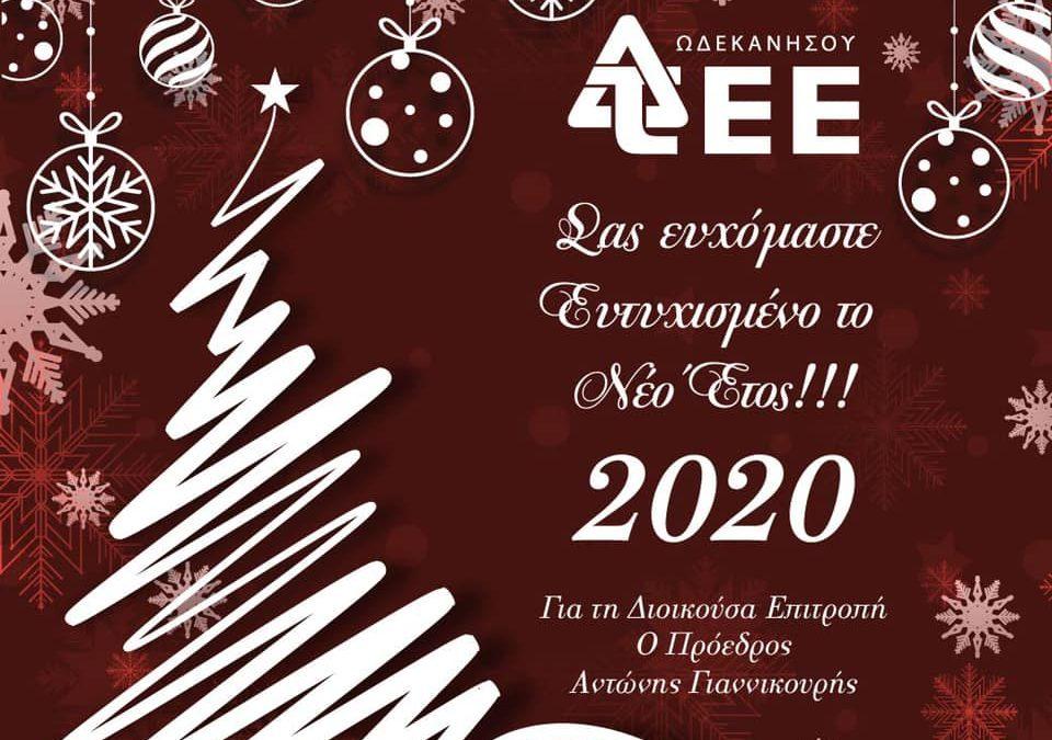 Ευχές ΤΕΕ Π.Τ Δωδεκανήσου για το 2020