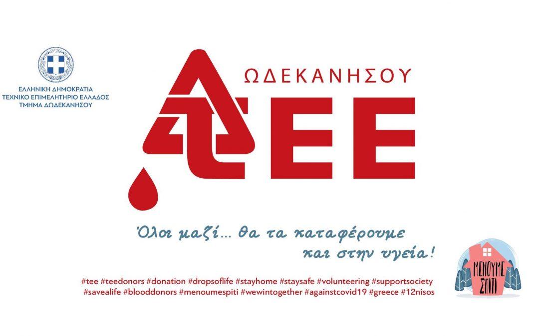 Εθελοντική δράση για την αιμοδοσία,  διοργανώνει το ΤΕΕ Δωδεκανήσου σε συνεργασία με τον Σύλλογο Εθελοντών Αιμοδοτών Ρόδου «Άγιος Εφραίμ»